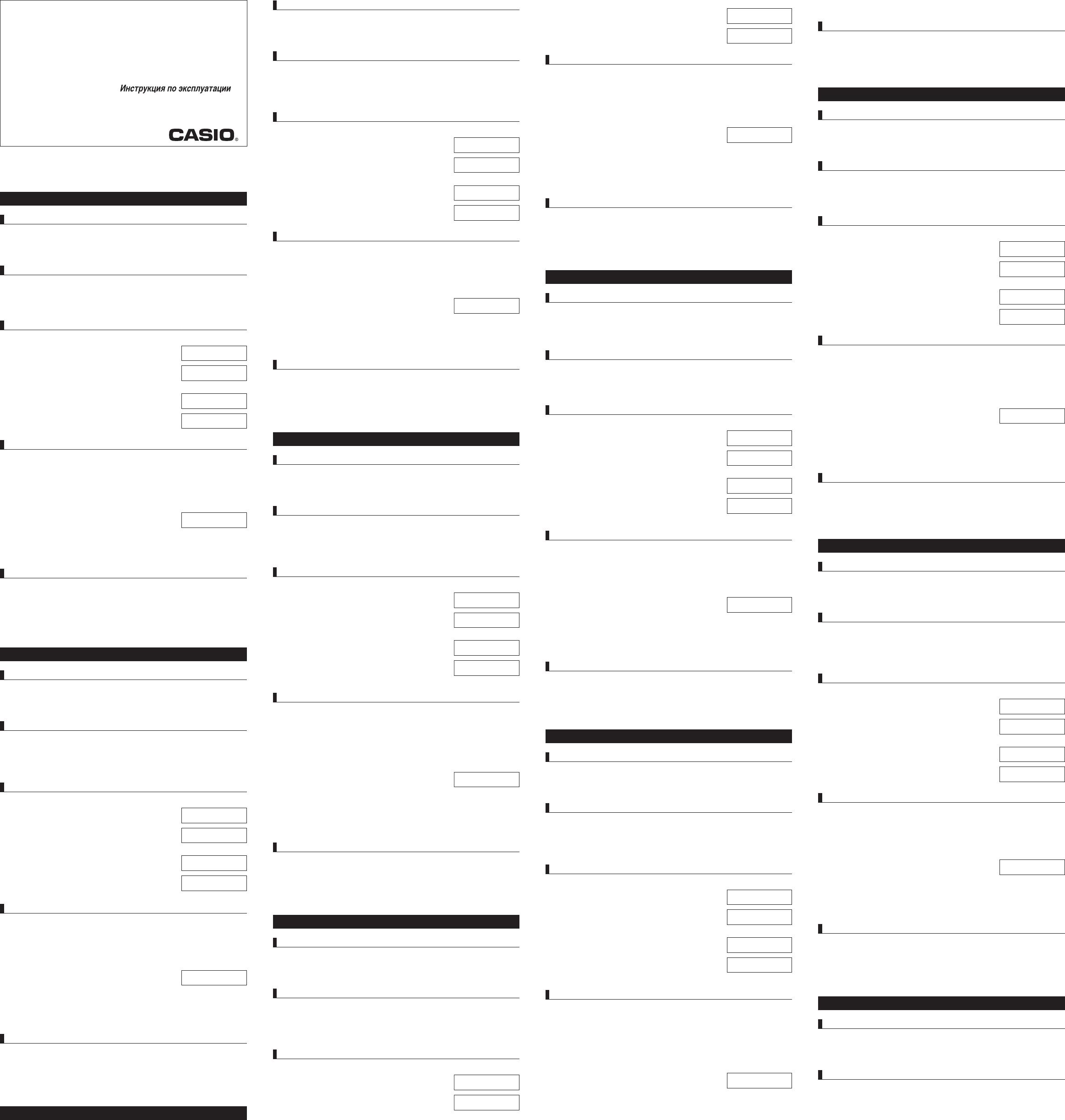 User manual casio df-320tm (2 pages).