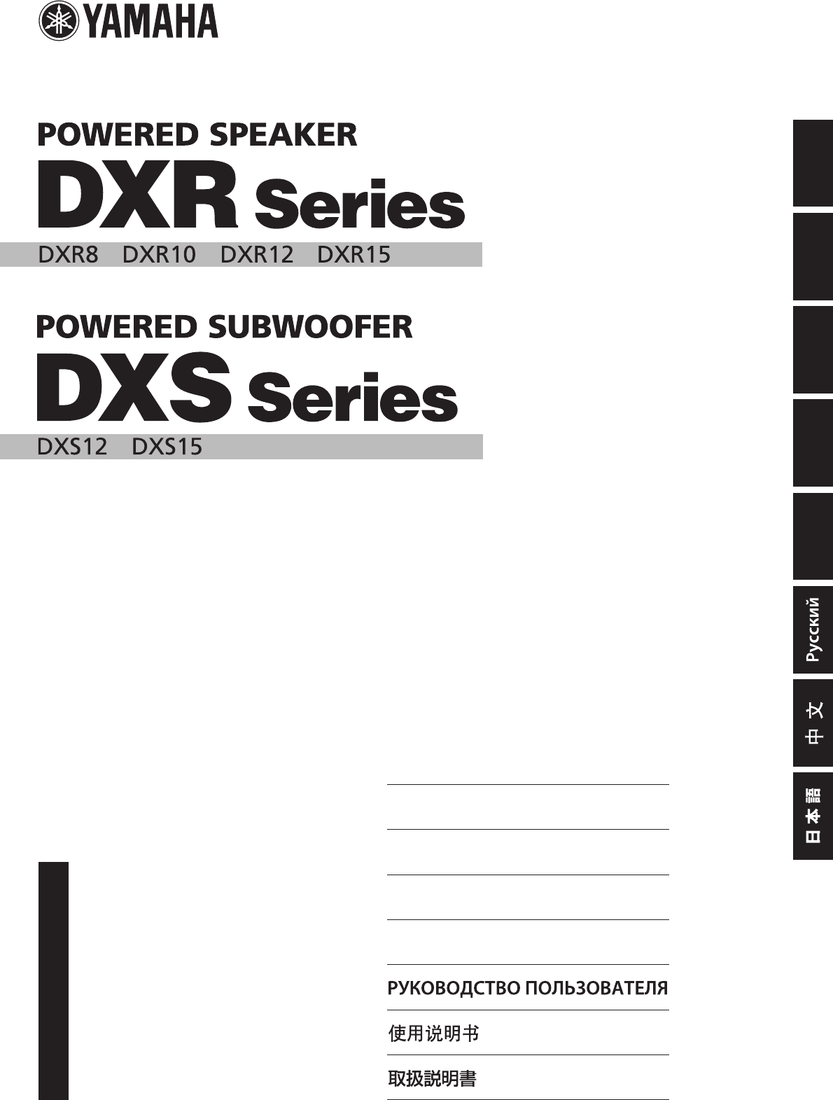 📖 User manual Yamaha DXR12 (22 pages)