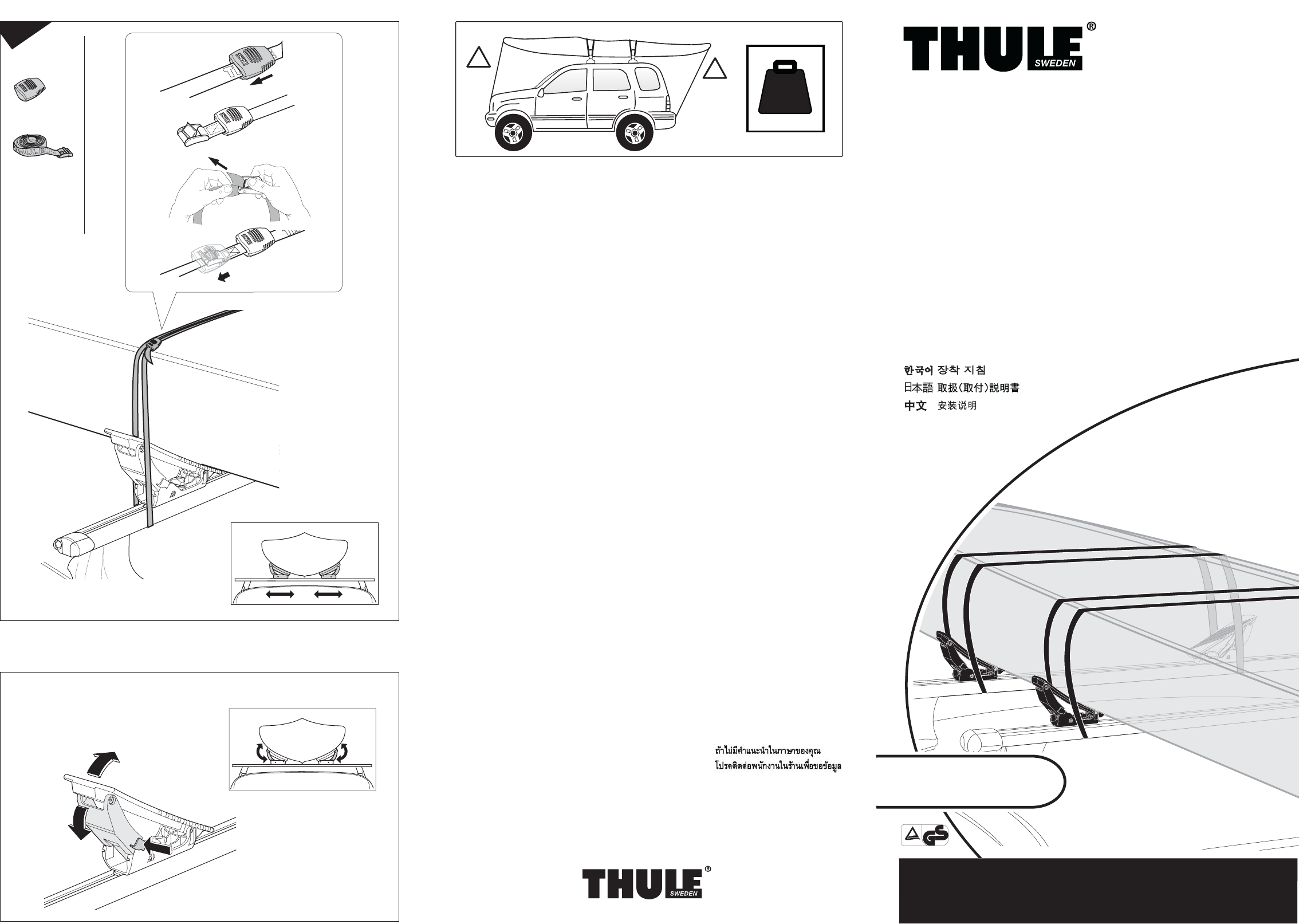User Manual Thule Kayak Carrier 874 2 Pages